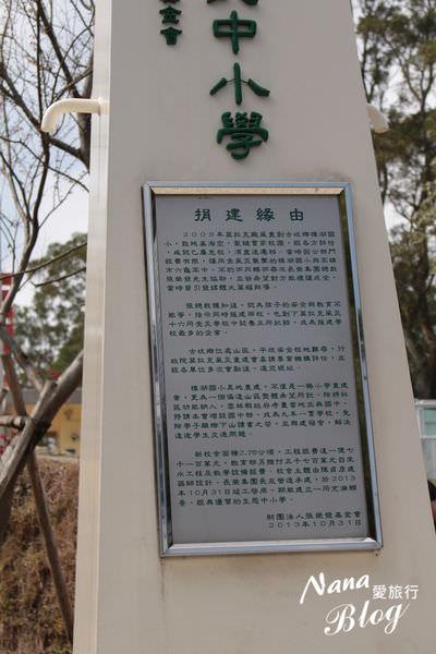 雲林景點樟湖國小 (3).JPG