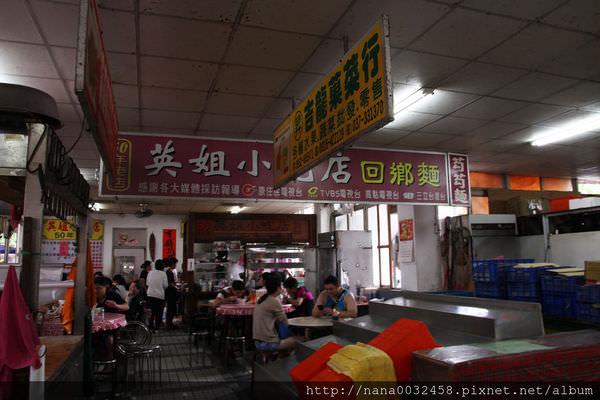 苗栗南庄小吃 英姐小吃店 (1).JPG