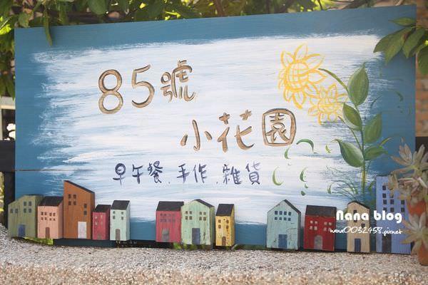 員林早午餐 85號小花園 (1).JPG