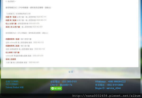 菲律賓 長灘島自由行 WIFI機1 to 10分享器 (9).jpg