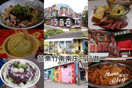 苗栗南庄旅遊 (1).jpg