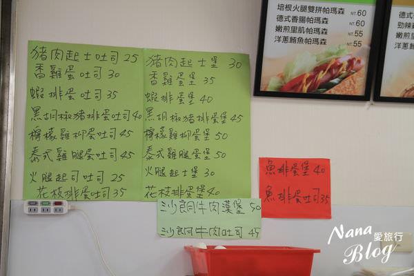 竹南早餐店 弘爺漢堡 (3).JPG