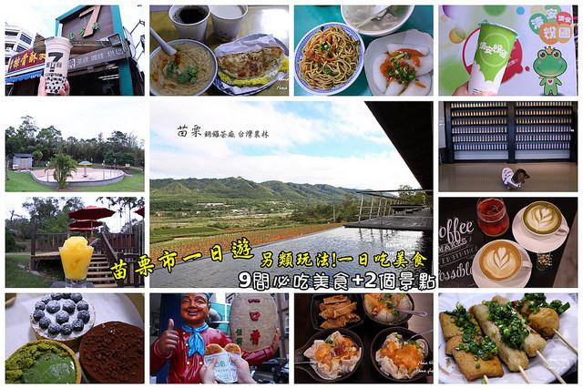 苗栗市必吃美食-一日遊 (1)