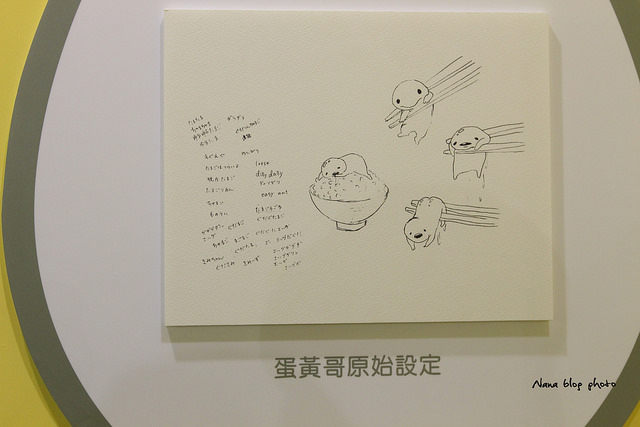 台中蛋黃哥懶得展 (74)