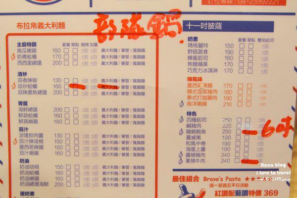 台中霧峰美食Bravo's Pasta 霧峰店 (16).JPG
