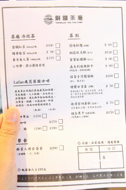 銅鑼茶廠-台灣農林 (23)