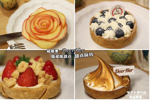 和美甜點店 DeerHer 甜點廚坊 (1).jpg