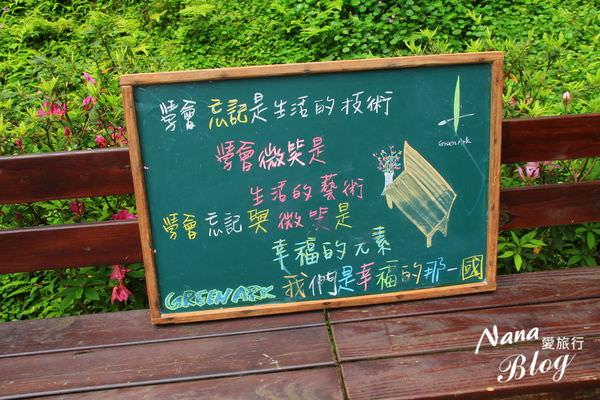 苗栗三義旅遊 綠葉方舟 (41).JPG