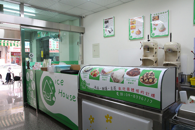 員林美食-冰鎮屋 (5)