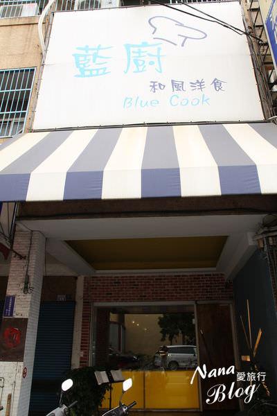 彰化市美食 藍廚 (2).JPG