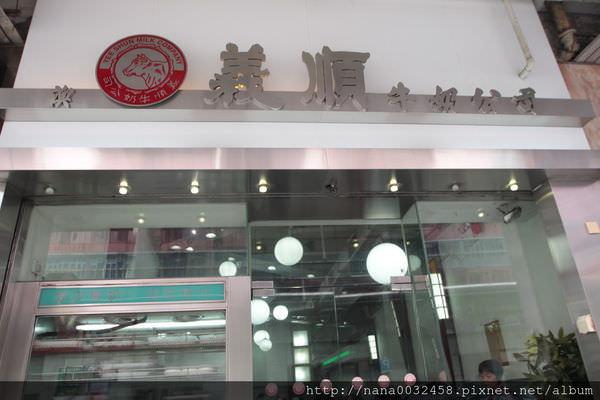 香港四天三夜自由行 (73).JPG