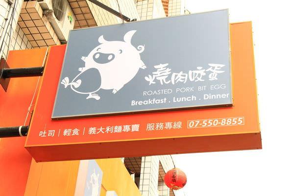 3高雄美食燒肉咬蛋 (2).JPG