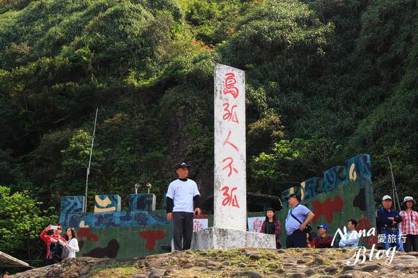 宜蘭龜山島  (18).JPG