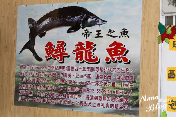 員林餐廳 鱘龍魚 (5).JPG