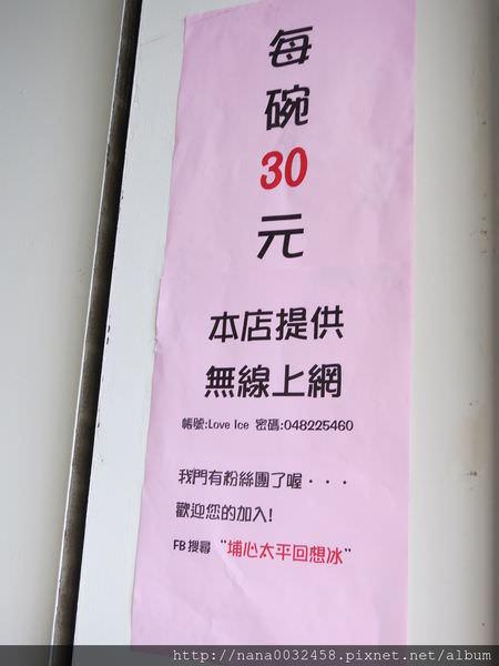 埔心冰店 太平老牌回想冰 (4).JPG