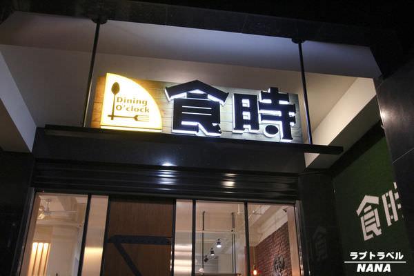 員林餐廳 食時 (3).JPG