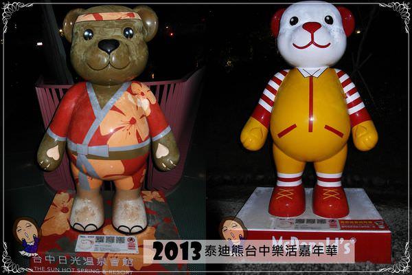 【台中】萌翻了!跟著熊兒一起過聖誕❤2013泰迪熊台中樂活嘉年華之秋紅谷
