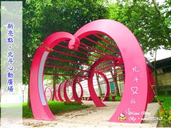 【彰化】新亮點。浪漫粉紅心型鋼雕廊道❤北斗心動廣場