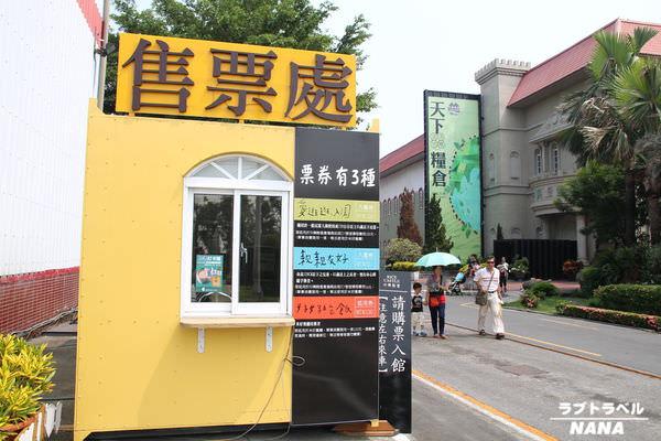 彰化觀光工廠 中興穀保 (3).JPG