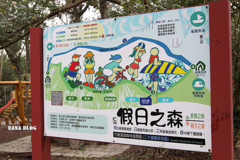 竹南景點-假日之森 (9)