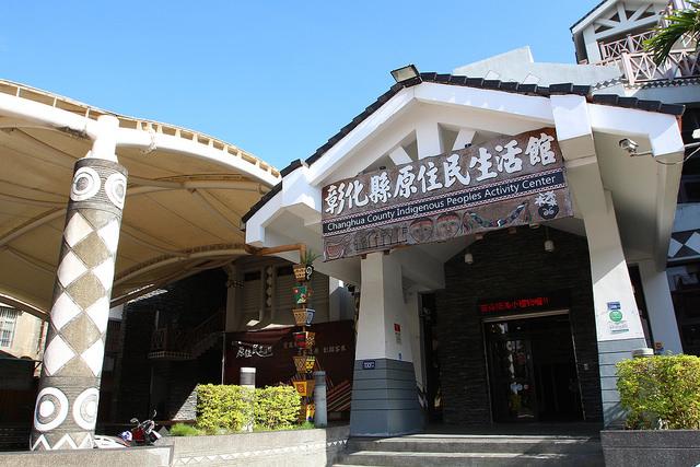 2彰化原住民生活館 (1)