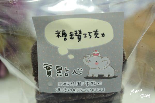 5巧糖客栗 (4).JPG