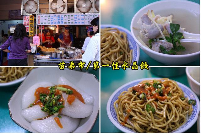苗栗市必吃美食-一日遊 (3)