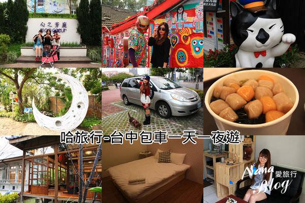 台中包車旅遊 (1).jpg