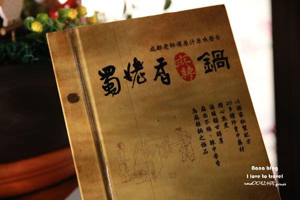 台南安平火鍋店 蜀姥香 (11).JPG