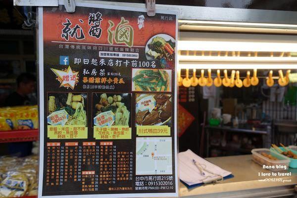 台中美食就醬滷味 (3).JPG