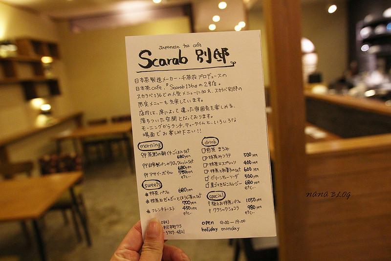 日本島根-日本茶cafe Scarab別邸 (5)