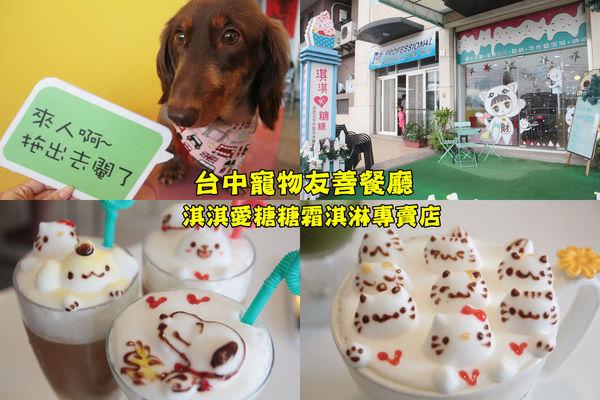 淇淇愛糖糖霜淇淋專賣店.jpg