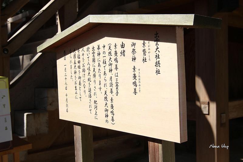 日本島根出雲大社 (30)