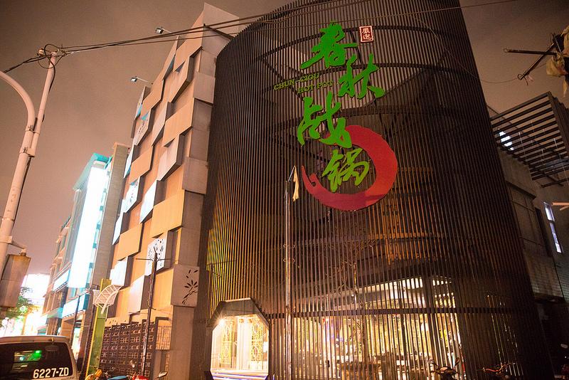 台中大里壽喜燒-春秋战鍋 (3)