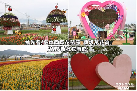 2015台中新社花海節 (1).jpg