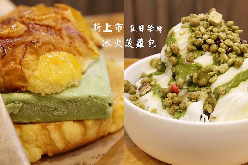 員林美食-庫洛瑪_手工冰品 (1)