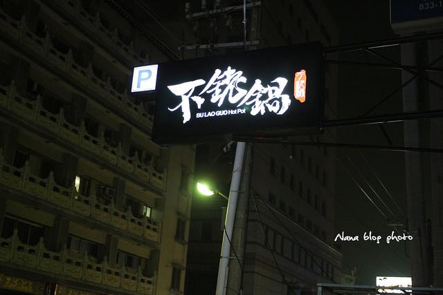 員林美食-不姥鍋火鍋店 (4)