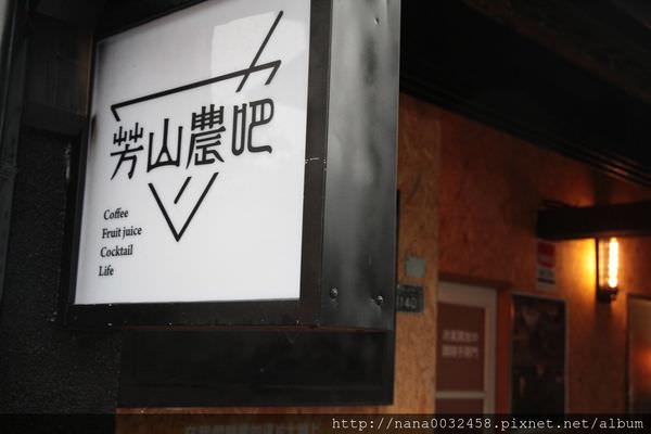 5.南庄餐廳 芳山農吧 (2).JPG