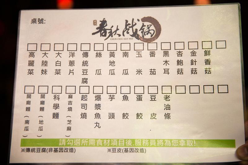 台中大里壽喜燒-春秋战鍋 (78)