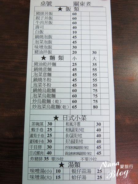 彰化大村美食 黑輪將 (7).JPG