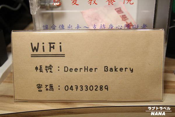和美甜點店 DeerHer 甜點廚坊 (14).JPG