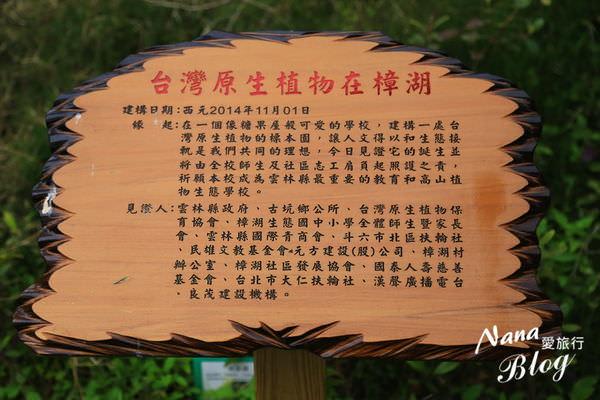 雲林景點樟湖國小 (42).JPG