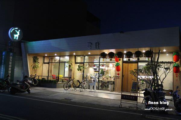 員林餐廳 尋鹿咖啡 (2).JPG