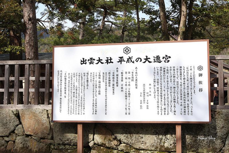日本島根出雲大社 (17)