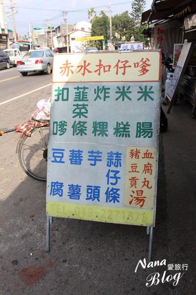 南投市美食扣仔嗲 (4).JPG