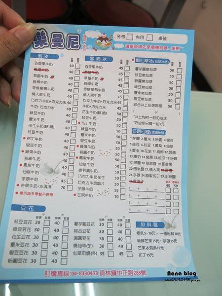 員林冰品 樂曼尼 (6).JPG