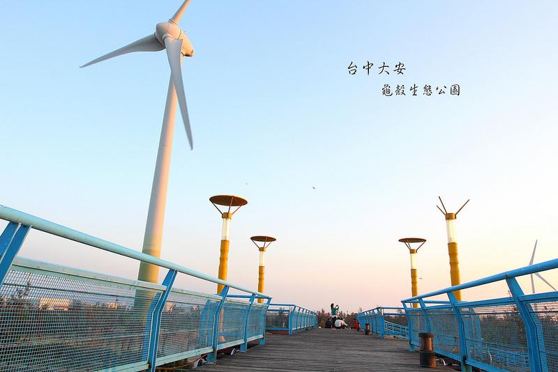 台中大安景點-龜殼生態公園 (1)