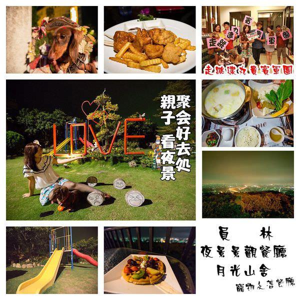 員林夜景餐廳 月光山舍 (1).jpg