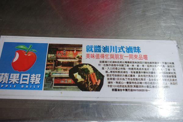 台中美食就醬滷味 (12).JPG