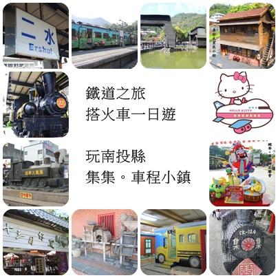 ❤║南投║❤鐵道文化之旅►搭火車玩集集車程小鎮一日遊